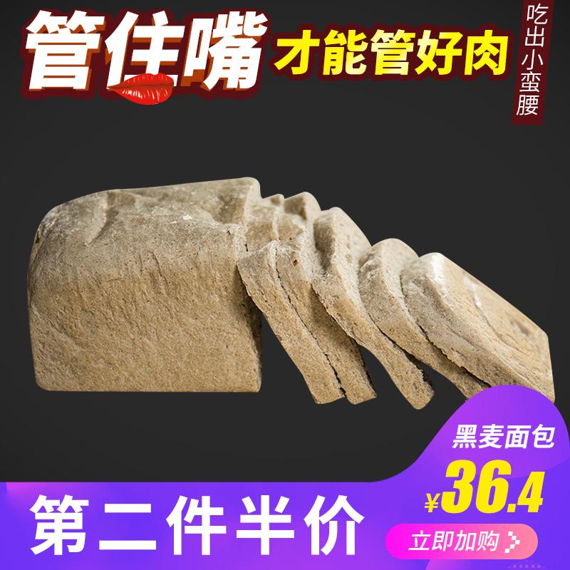 全麦面包黑麦无油无糖精全麦面包切片土司卡脂代餐低早餐零食品