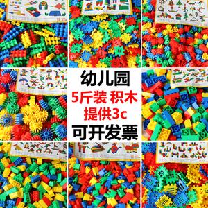 领1元券购买幼儿园散装5斤装塑料拼搭水管积木