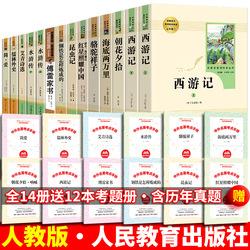初中必读名著中考全套十二阅读书籍