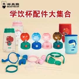 韩国原装杯具熊儿童学饮杯配件杯盖吸管盖吸管杯杯身杯套吸嘴吸管
