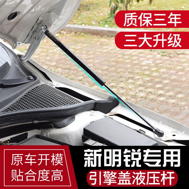 适用于15-18新明锐改装专用发动机盖液压杆引擎盖液压自动支撑杆