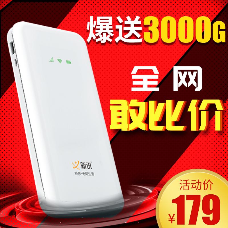 随身wifi 无限流量移动wifi无限流量无线路由器免插卡4g上网卡托宝神器笔记本车载器插卡5G随身路由器
