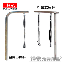 Shenyue Pet Beauty Table Hanger Fixture Clamp Beauty Table Hanger Support Bath Stainless Steel Extended Accessories