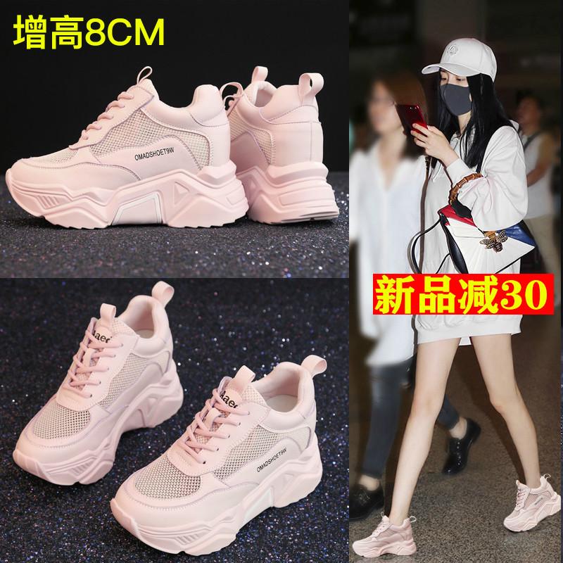 小白鞋追元素网洞老爹鞋女网面内增高超高2020年粉色女运动鞋夏天