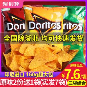 印尼进口多力多滋doritos烧烤味/超浓芝士玉米片袋装超大包零食品