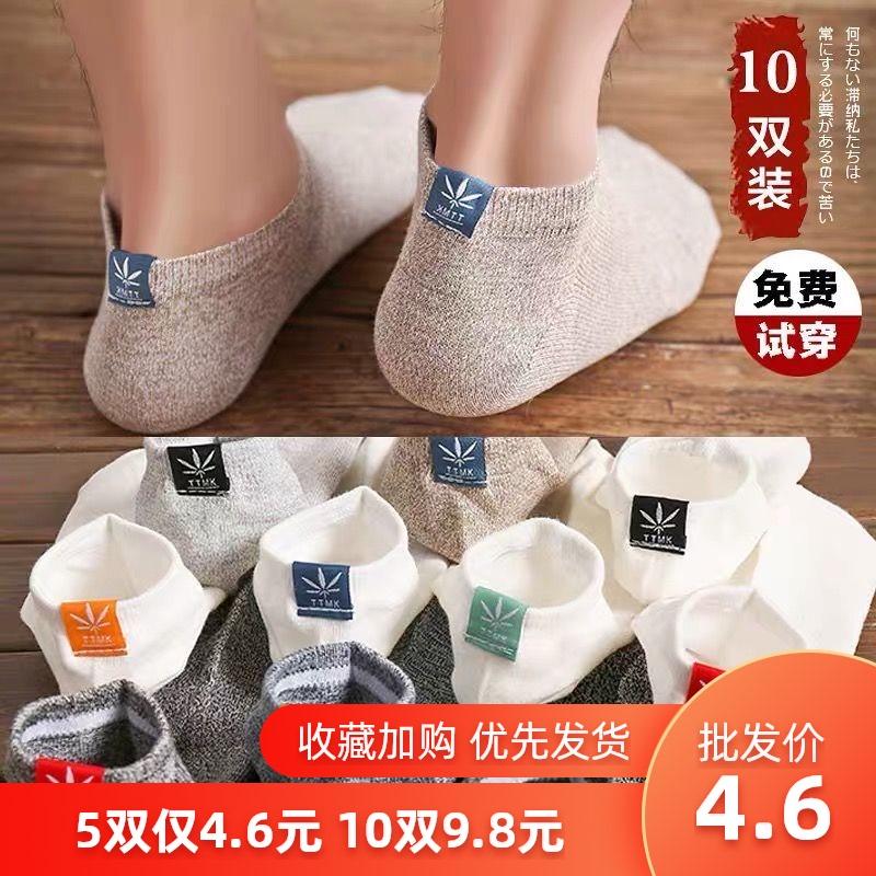 【5/10双】男士袜子男短袜夏天 薄款夏季男中筒防臭透气吸汗船 批