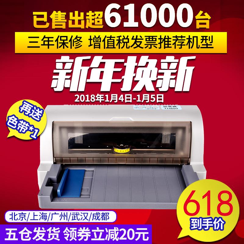 加普威TH880全新针式打印机增值税发票快递税控票据淘宝单打针试