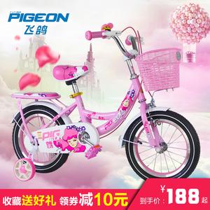 飞鸽<span class=H>儿童</span><span class=H>自行车</span>女孩童车3-6-12岁小孩车14/16/18寸宝宝单车脚踏车