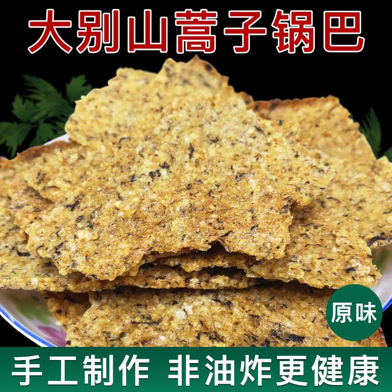 亏本抢 舌尖上的中国 大别山 六安霍山 土特产500g腊肉 蒿子锅巴券后18.50元