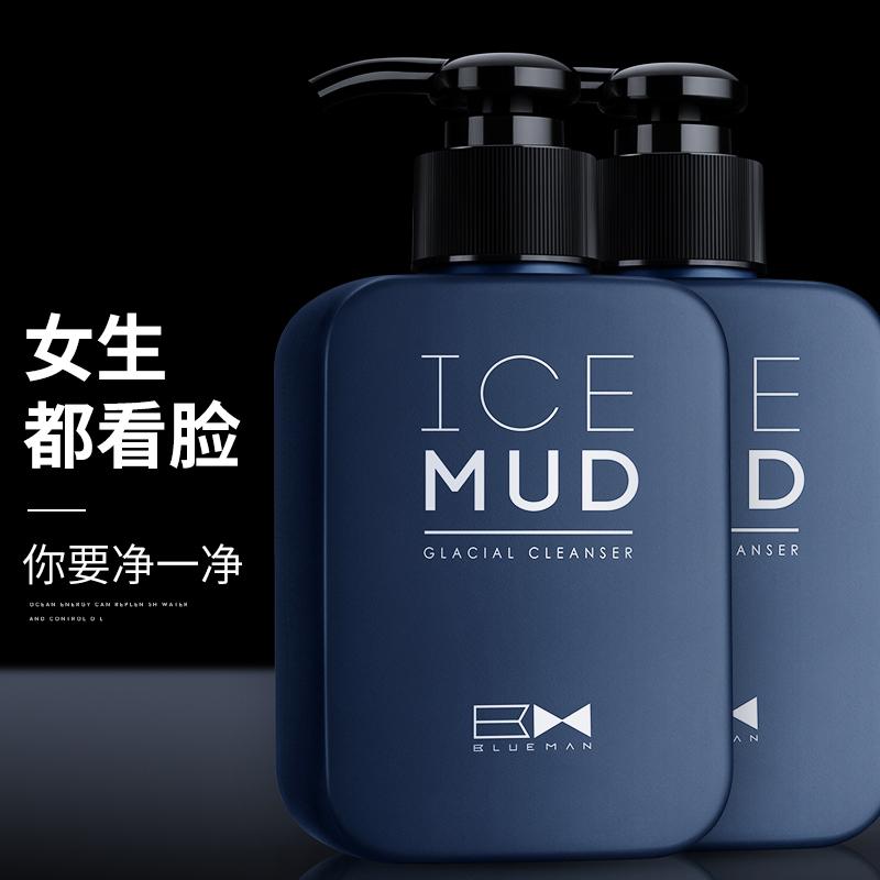 尊蓝男士洗面奶控油清洁毛孔氨基酸温和补水保湿男士专用护肤品