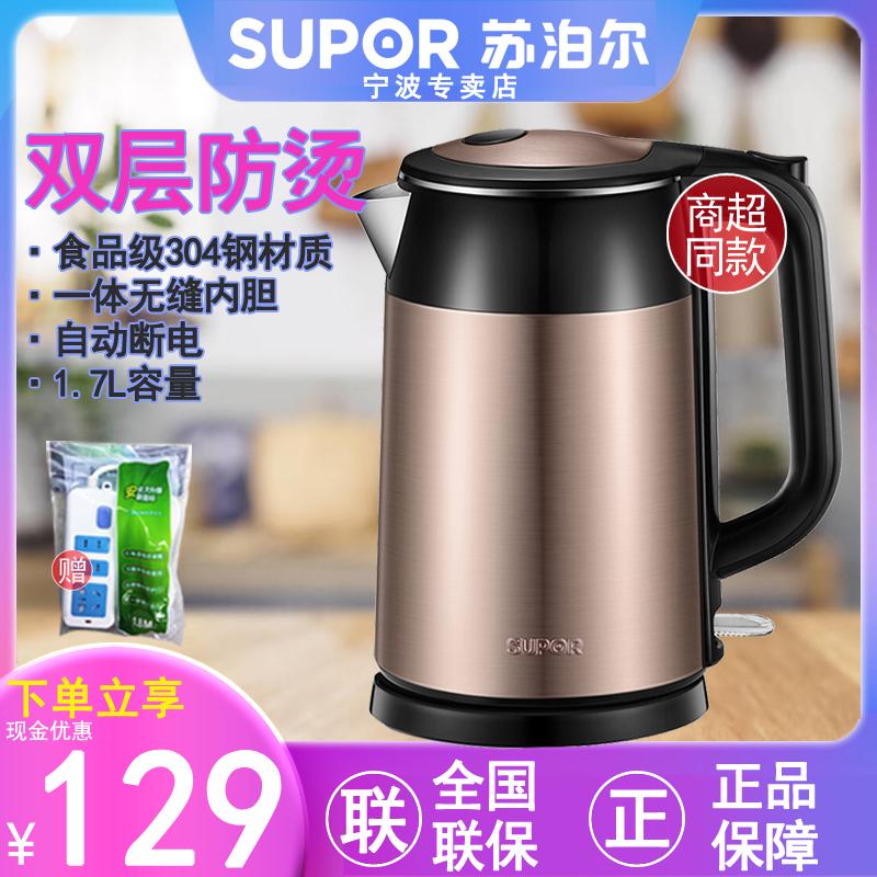 苏泊尔17s26a电1.7升家用热水壶质量可靠吗