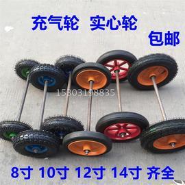 8寸10寸12寸14寸充气轮胎两轮连轴实心轮老虎车手推车免充气轮子