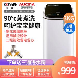 Aucma/澳柯玛XQB30-8768婴儿童迷你洗高温蒸