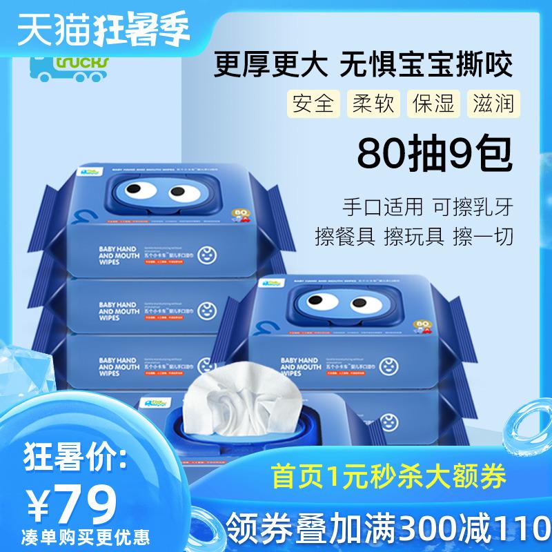 五個小卡車嬰兒手口濕巾大包裝整箱新生嬰幼兒家用濕紙巾80抽x9包