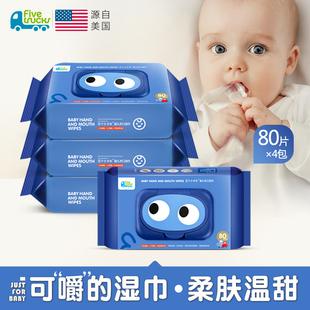 五个小卡车新生婴儿手口湿巾展新生婴儿专用湿纸巾批发320片