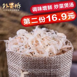 外婆桥调味咸虾皮熟虾皮虾米海米干货海鲜干货海产品调味增鲜500g价格