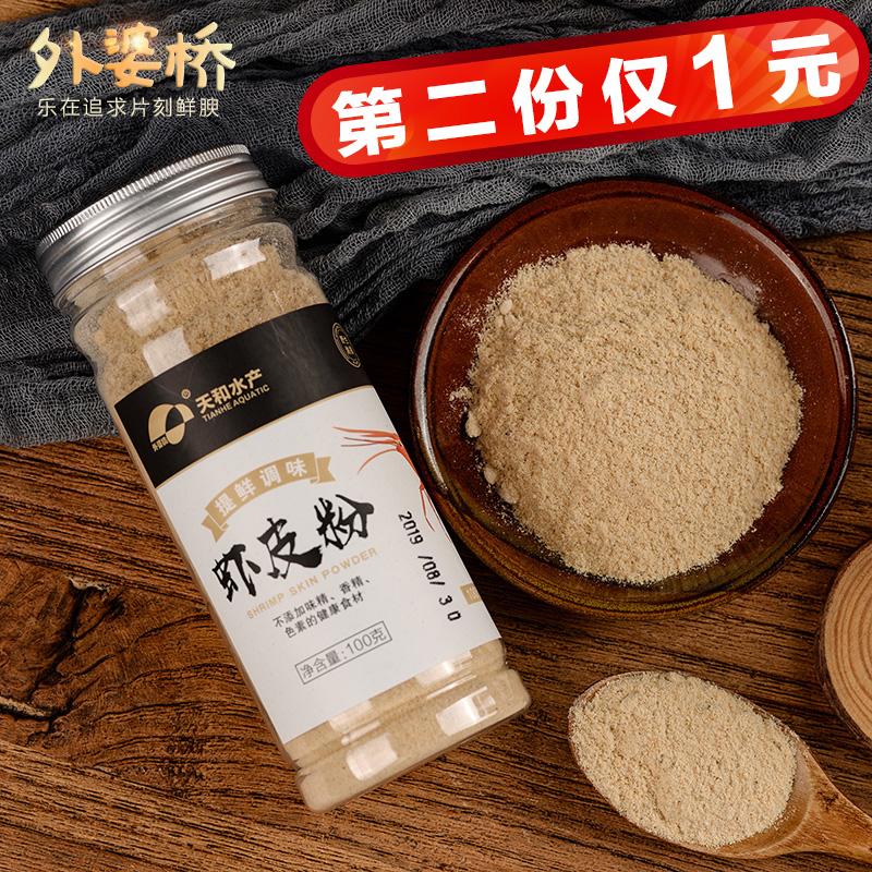 外婆桥调味虾皮粉熟虾皮虾米海米海产品手工磨粉调味增鲜100g/罐