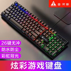 金河田K01游戏键盘机械手感电脑键盘有线办公打字静音网吧网咖LOL