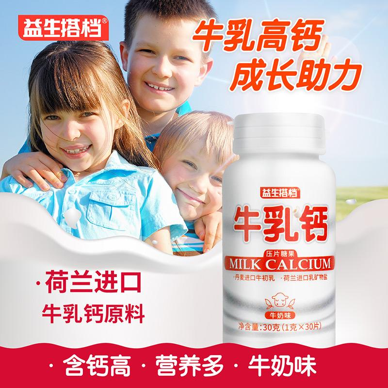 益生搭档儿童乳钙片咀嚼补儿童成长高青少年学生牛初乳钙进口原料
