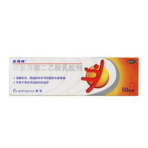 扶他林 双氯芬酸二乙胺乳胶剂50g 可用于骨关节炎的对症治疗