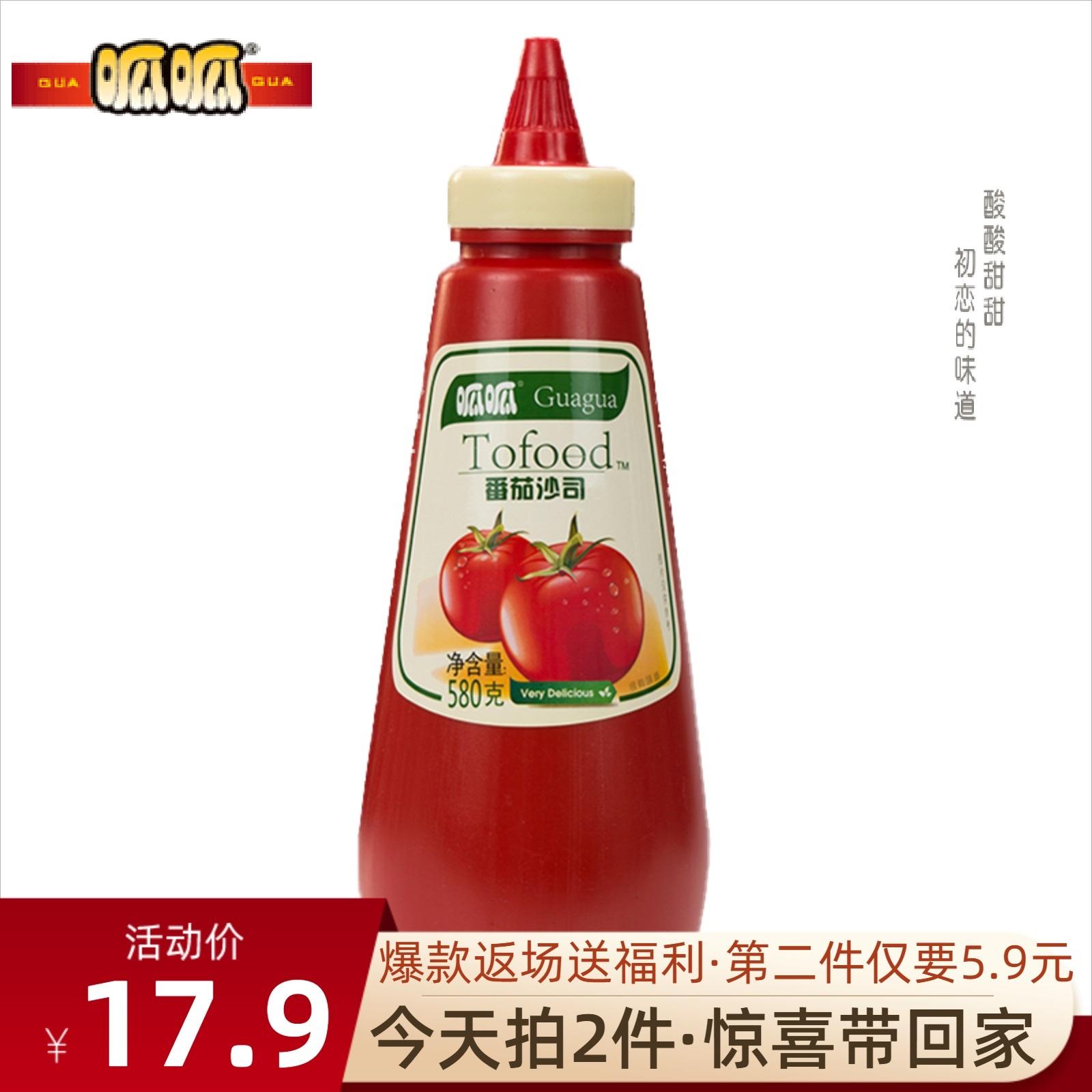 呱呱580g番茄酱薯条蕃茄酱挤压瓶