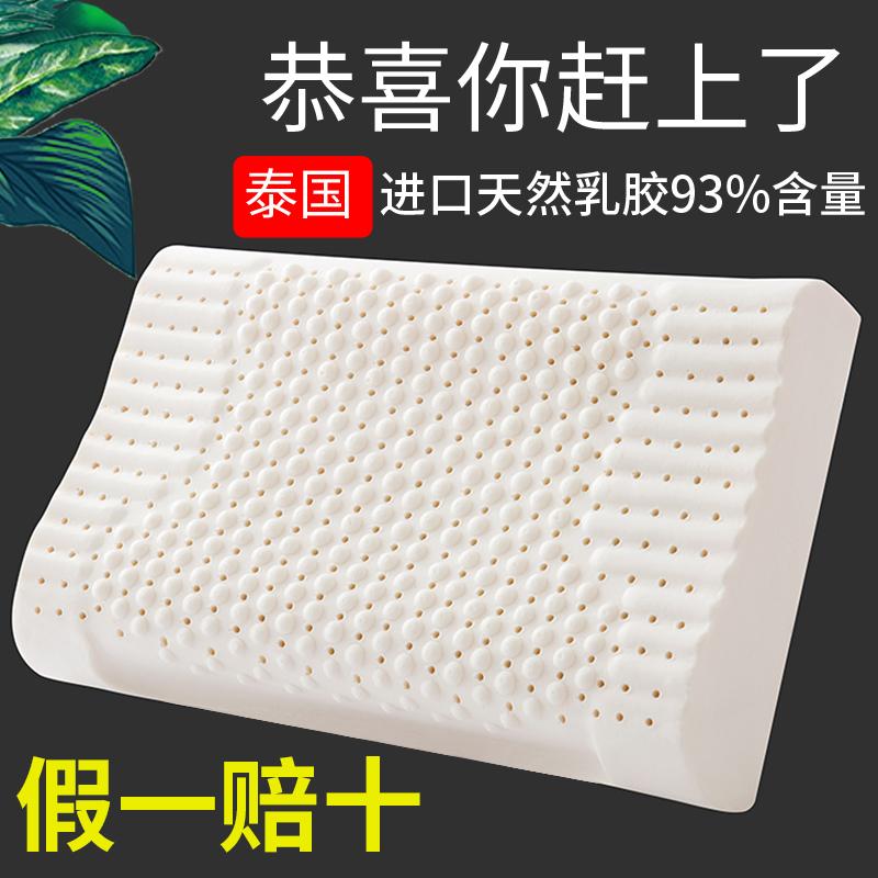 泰国进口天然乳胶枕颈椎按摩枕头助睡眠保健波浪护颈椎橡胶枕芯皇