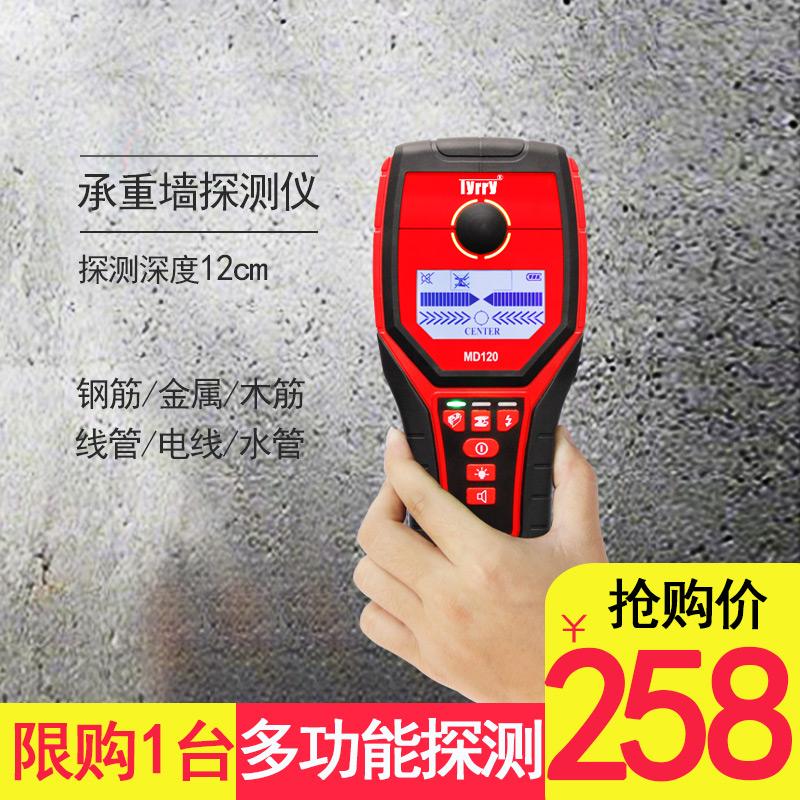 蒂瑞 多功能墙体探测仪承重墙手持钢筋金属检测仪墙内电线探测器