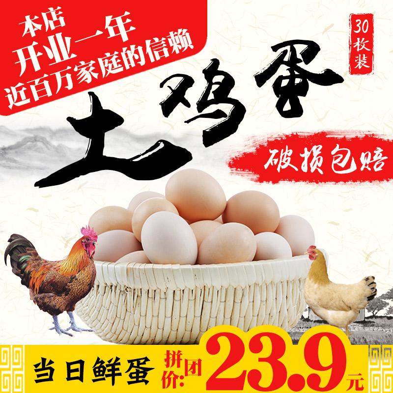 土鸡蛋农家散养新鲜草鸡蛋正宗农村柴鸡蛋笨鸡蛋纯30枚 天然包邮