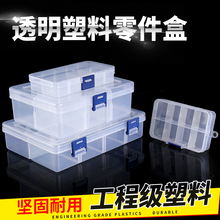 Parts box multi-grid plastic transparent tool classification box electronic components grid with lid small screw box storage