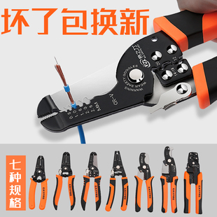 剥线钳多功能电工工具手动扒皮钳子破剪压线网线电缆剥皮刀拨线钳