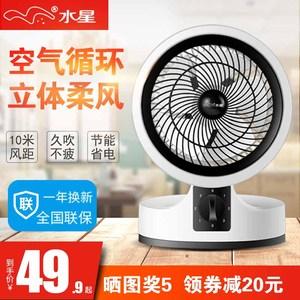 水星 空气循环扇 3D涡轮聚风 39元包邮