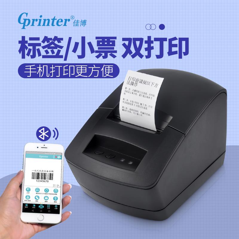 佳博2120TU蓝牙打印机热敏不干胶服装吊牌标签奶茶杯贴条码打印机