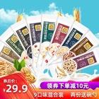 好口碑!独立包装9口味630g营养燕麦片 19.9元