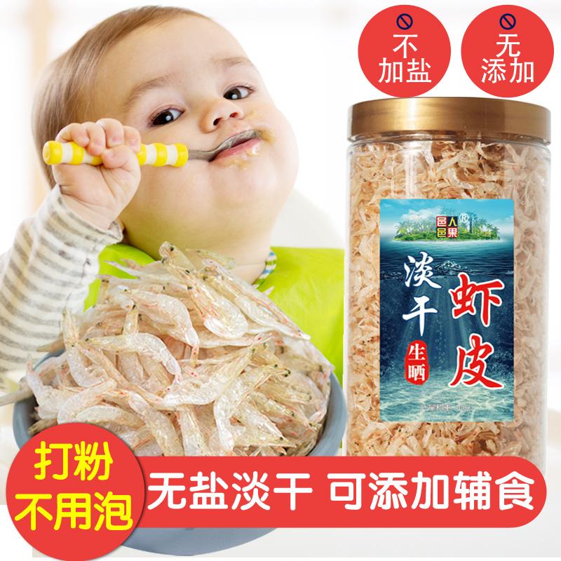 淡特级无盐即食宝宝婴幼儿干虾皮