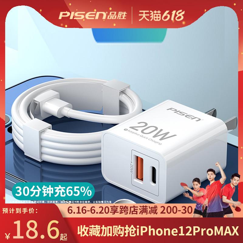 品胜iPhone12充电器头20W快充PD适用18W苹果11一套装X快速XS手机Pro数据线XR闪充Max正品8Plus无线8P插头mini