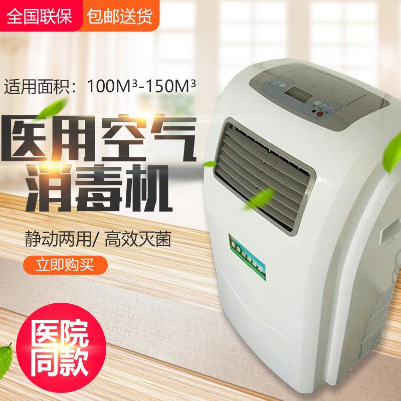 [颈腰椎护理商城空气净化,氧吧]移动式医用空气消毒机壁挂式臭氧紫外线月销量49件仅售680元