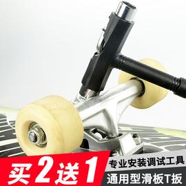 淼哥輪滑 滑板通用扳手T型多功能長板調試工具小魚板配件雙翹套筒圖片