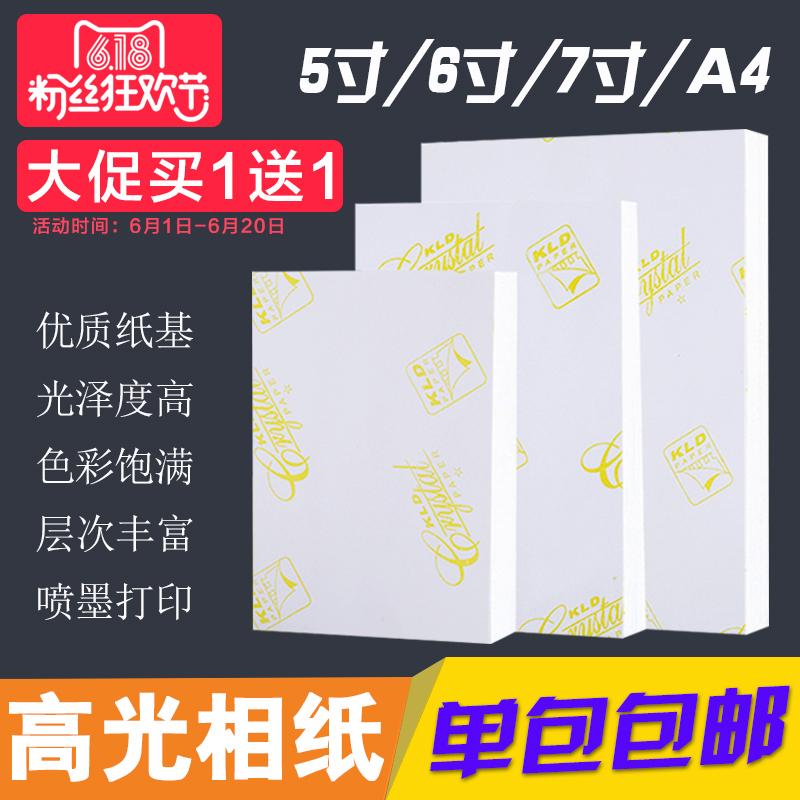 180г Glossy Photo Paper 5 дюймов 6 дюймов 7 дюймов 8 дюймов 10 дюймов бумаги a4 высокая Легкая печать бумага для струйной печати фотобумага