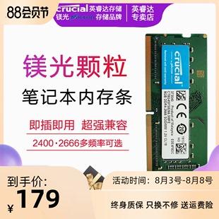 CRUCIAL镁光英睿达DDR4 8G 2400 26663200笔记本电脑内存条华硕16
