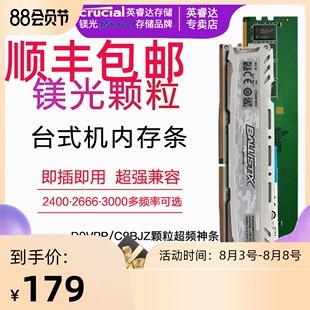 CRUCIAL镁光英睿达ddr4 2400 2666 3000 8g台式机电脑内存条C9BJZ