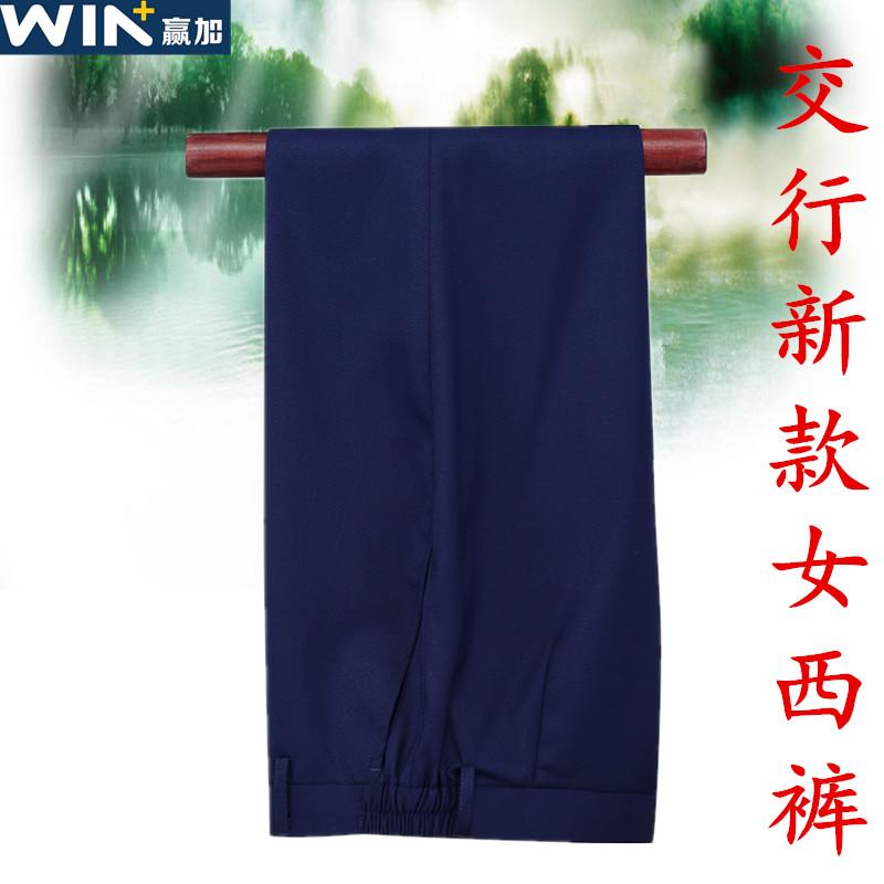 新款交通银行女士蓝色西装裤交行行服工作服西裤长短袖衬衫职业装