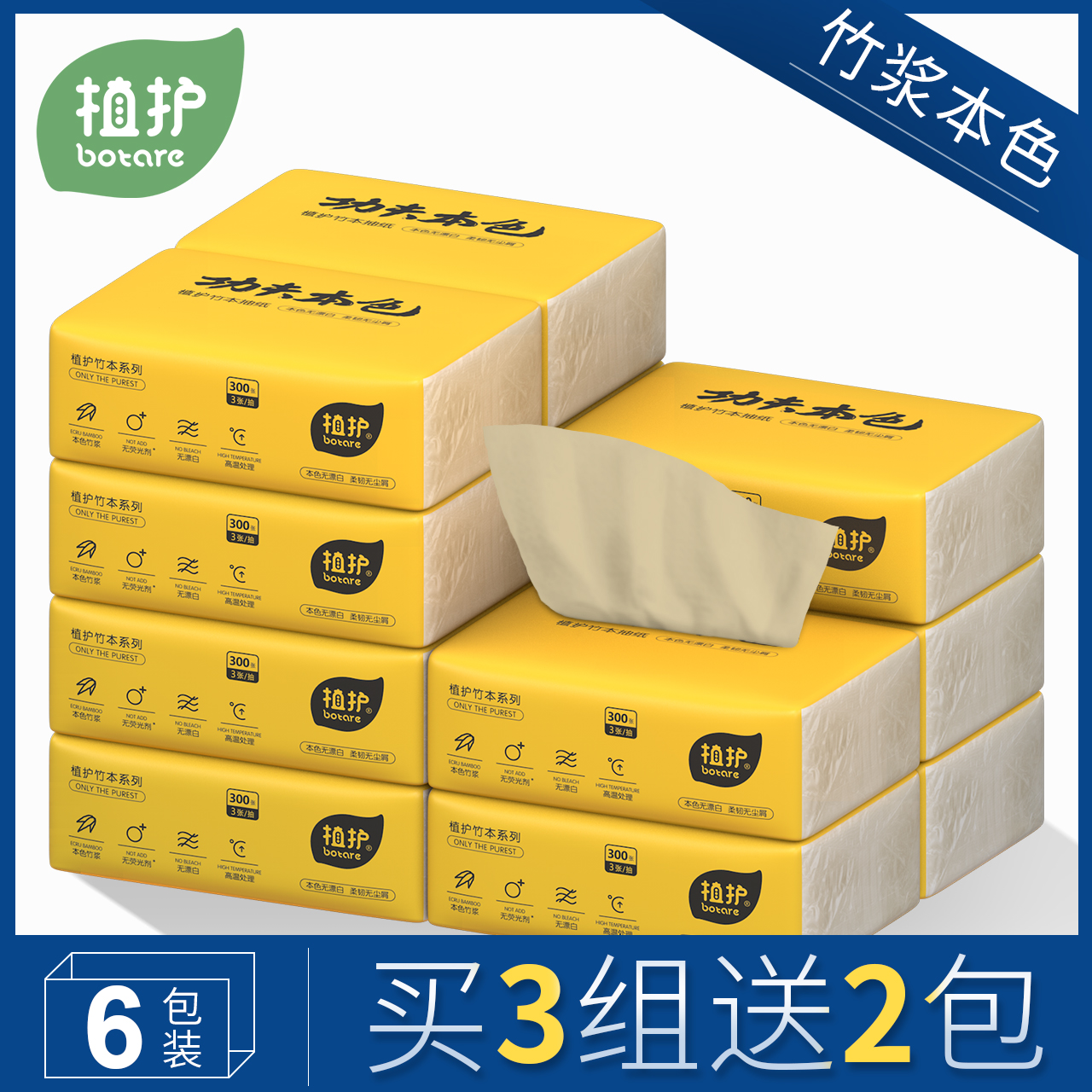 6包植护竹浆本色抽纸抽取式面巾纸巾餐巾纸卫生家用家庭装批发500