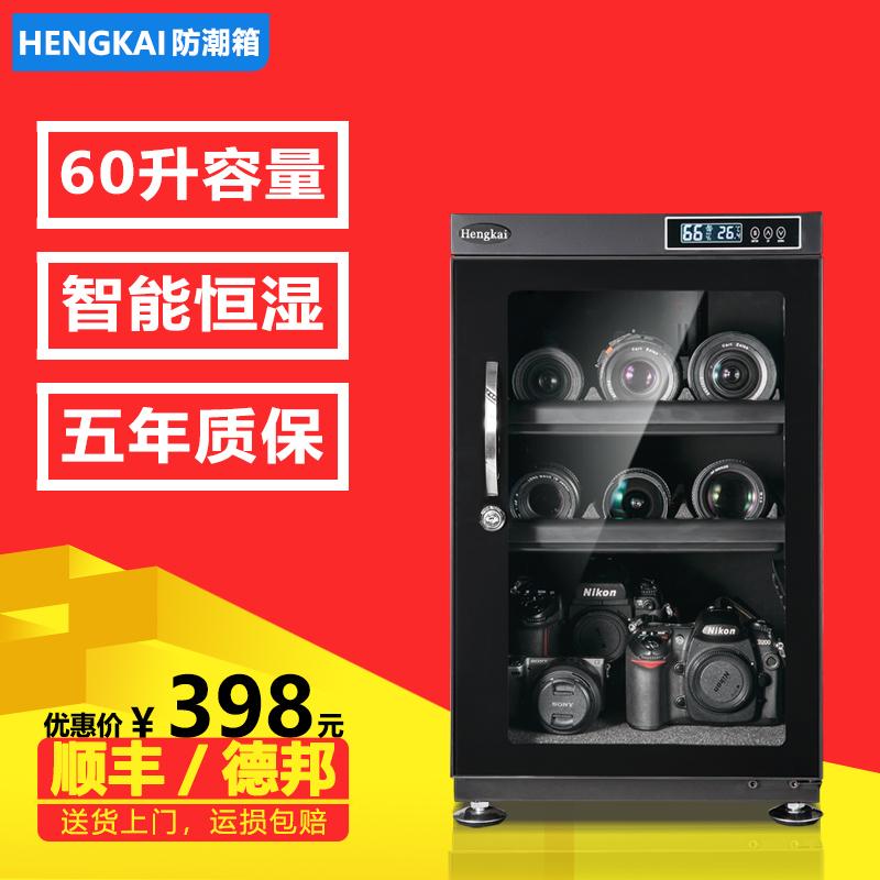 恒凯SD-060电子防潮箱 单反相机镜头干燥箱 摄影器材干燥箱 包邮