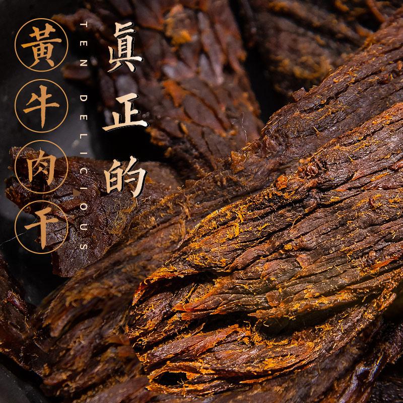 温州特产 湖岭牛肉干蜜汁五香味散装称重桶装袋装原味麻辣牛肉干