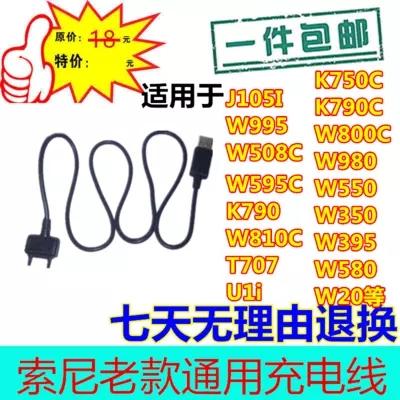 索尼爱立信W595C充电线索爱 K790 W995 T707 U1i W800C手机充电器