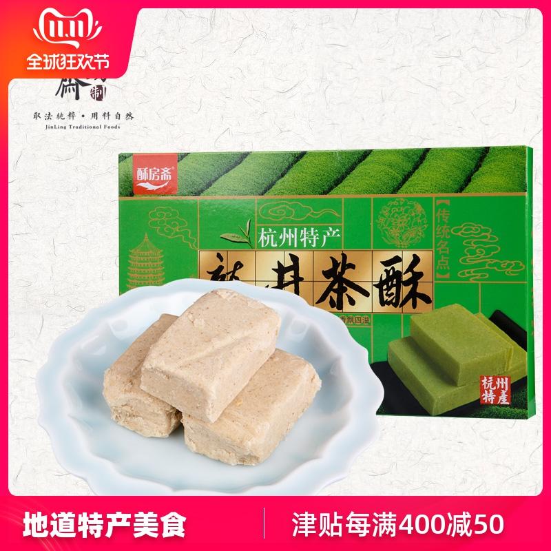 杭州特产 酥房斋 200克龙井茶酥 旅游特产 骏泰食品传统糕点