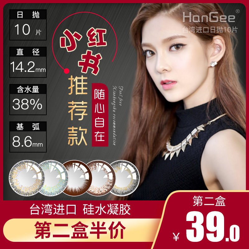 HanGee cosmetic contact lenses 10 times a small diameter natural silicon hydrogel net red disposable