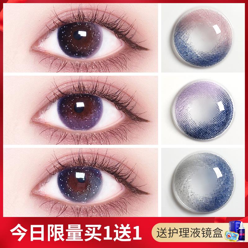 星空美瞳小直径13.8mm月抛女自然混血粉紫日抛隐形眼镜盒正品大牌