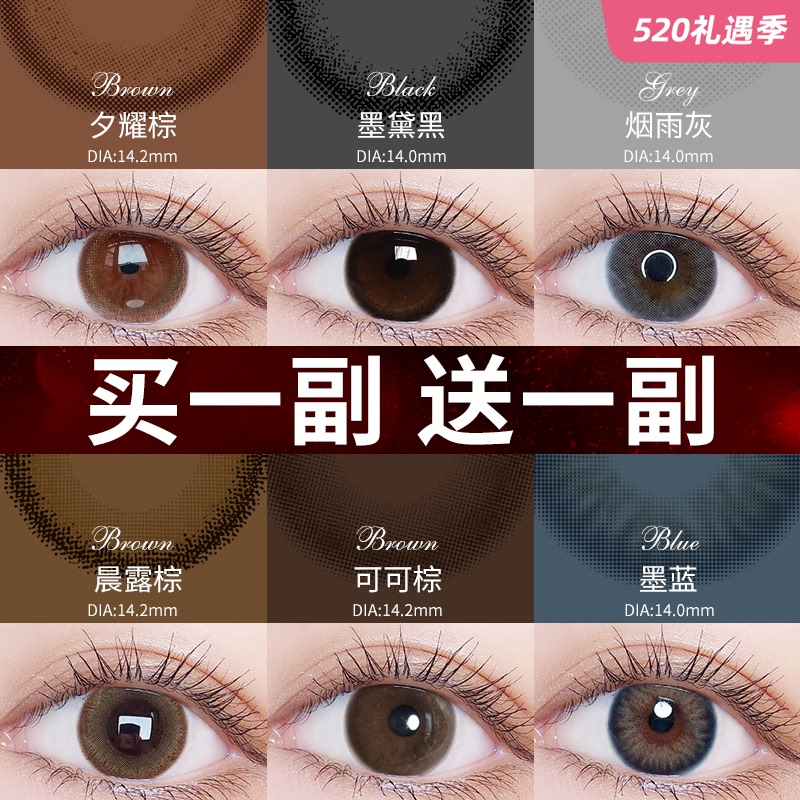 Meitong womens small diameter natural color contact lens case for half a year