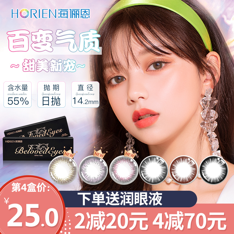 Haili enri beauty pupil female 30 pieces of nearsighted contact lenses natural large diameter hybrid brown black official website flagship store